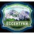 Essentuky-Eссентуки (2)
