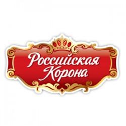 Rossijskaja korona-Российская Корона