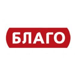 Blago-Благо