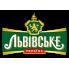 Lvivske-Лвовское (8)