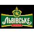 Lvivske-Лвовское